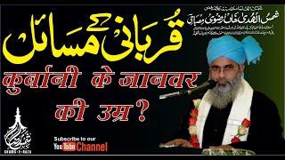 Kitni Umar Ke Janwar Ki Qurbani Ki Jay  ।  MUFTI SHAMSUL HUDA RAZAVI MISBAHI । SHAMS-E-RAZA