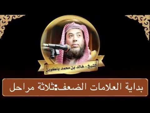 علامات خروج العارض وضعف الخادمالشيخ خالد محمد باكوبن Youtube