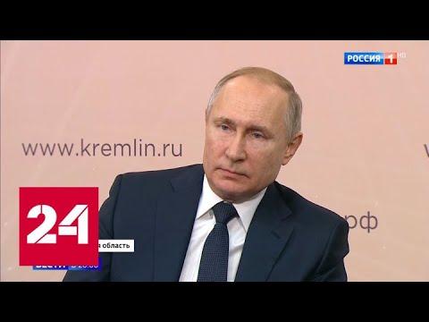Конституция, рост доходов, демография: Путин лично разъяснил ключевые моменты Послания - Россия 24