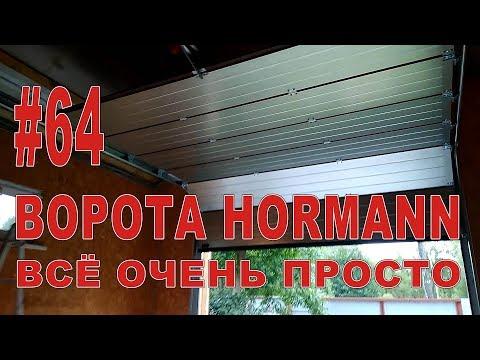 Как установить ворота херман видео