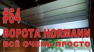 видео Секционные ворота Hormann