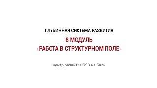 """Обучение GSR 8 Модуль """"Работа в Структурном поле"""""""
