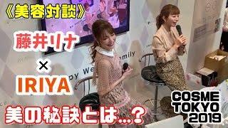 藤井リナさんをお呼びしてIRIYAと美へのこだわりや、藤井リナさんの美の...