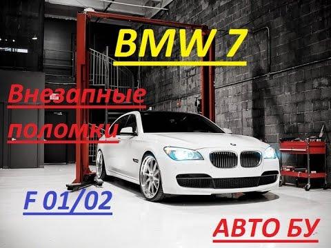 BMW 7 F01/02 Основные поломки! Обзор!