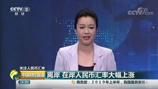 [中国财经报道]关注人民币汇率 离岸 在岸人民币汇率大幅上涨| CCTV财经