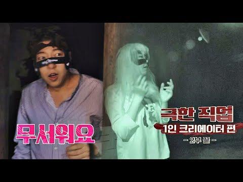 [선공개] 극한 직업(?) 대도서관x윰댕(A Large Library X Yum-cast)의 'VR 공포체험' 대만족♥ 랜선라이프(lanlife) 4회