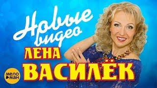 Лена Василёк -  Новые видеоклипы и выступления