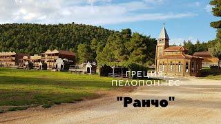 """Пелопоннес. Город Лутраки. Греция. """"Ранчо"""" - тематический парк в Греции."""