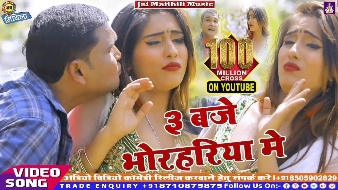 चुम्मा लेलकौ तीन बजे भोरहरिया में - Chumma Lelkau 3 Baje Bhorhariya Me - Maithili Star Anil Yadav #1
