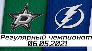 Обзор матча : Даллас Старз - Тампа-Бэй Лайтнинг | 6.05.2021 | Регулярный чемпионат