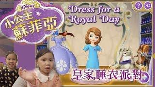 小公主蘇菲亞的皇家派對 我們一起來幫小公主蘇菲亞找適合她的東西 小公主苏菲亚 Disney Junior Sofia the First Sunny Yummy Game Toys
