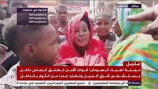 هتافات غاضبة عقب فض اعتصام القيادة العامة في السودان بالقوة