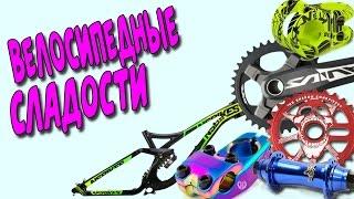 """Велосипедные сладости!!! (обзор запчастей на веловыставке """"ВелоПарк 2015"""")"""