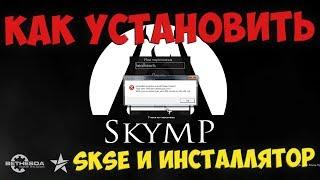Как правильно установить SkyMP - а под конец снова поймать ошибку