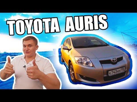 Toyota Auris «ДАЖЕ НЕ ДУМАЙ» что она сломается
