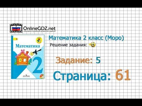Страница 78 Задание 20 – Математика 3 класс (Моро) Часть 1из YouTube · Длительность: 1 мин36 с  · Просмотров: 563 · отправлено: 06.12.2016 · кем отправлено: OnlineGDZ.net