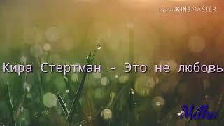 Кира Стертман - Это не любовь (Текст)