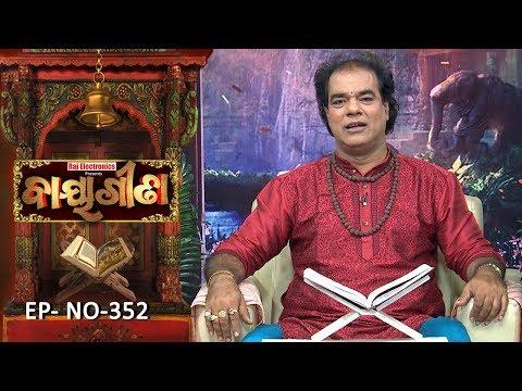 Baya Gita - Pandit Jitu Dash | Full Ep 352 | 21st Sep 2019 | Odia Spiritual Show | Tarang TV