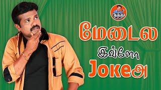 Madurai Muthu Latest Speech | Madurai Muthu Alaparai