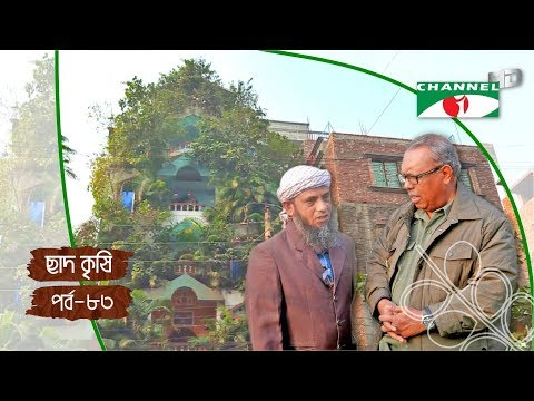 Rooftop farming | EPISODE 83 | HD | Shykh Seraj | Channel i | Roof Gardening | ছাদকৃষি |