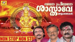 Hindu Devotional Songs Malayalam | Bhajanapriyane Shasthave | Non Stop New Ayyappa Bhajan