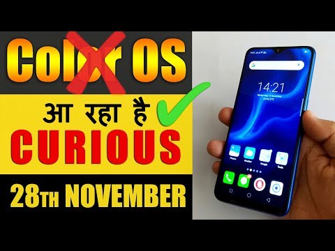 Realme New User Interface CURIOUS OS आ रहा है - Color OS की छूटी
