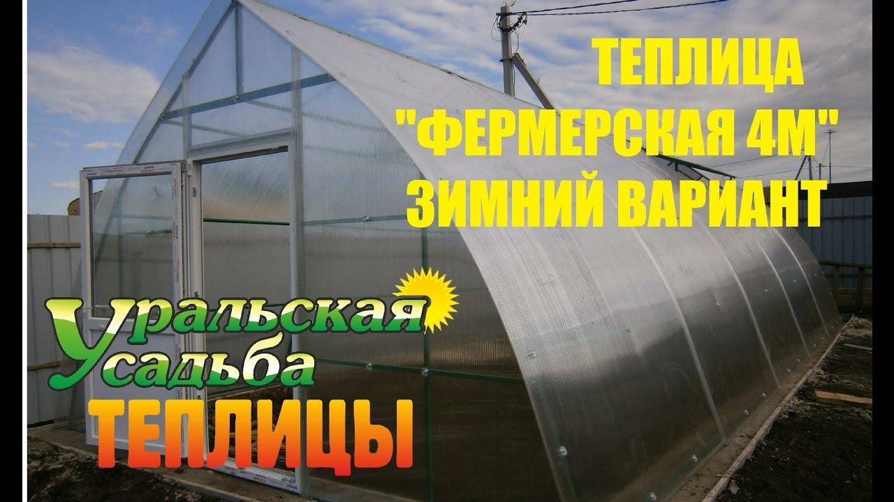 В интернет-магазине «теплица66» вы сможете купить теплицы из поликарбоната. Теплица botanik standard под стекло или поликарбонат, ширина 2,8.