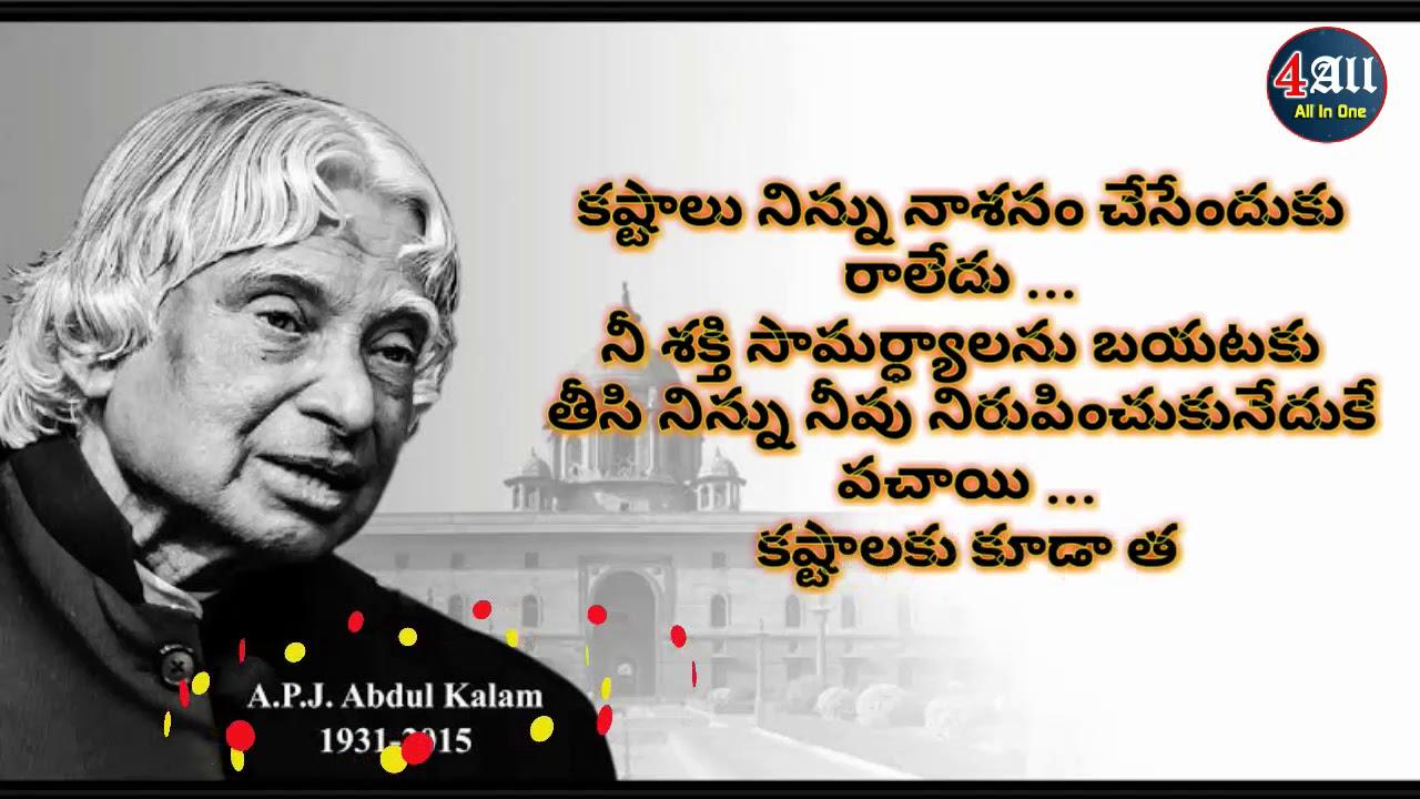 A P J Abdul Kalam Inspirational Quotes Telugu Whatsapp Status Youtube