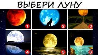 Необычный и очень точный тест от признанного психолога! Просто выбери луну и узнай о себе всё!
