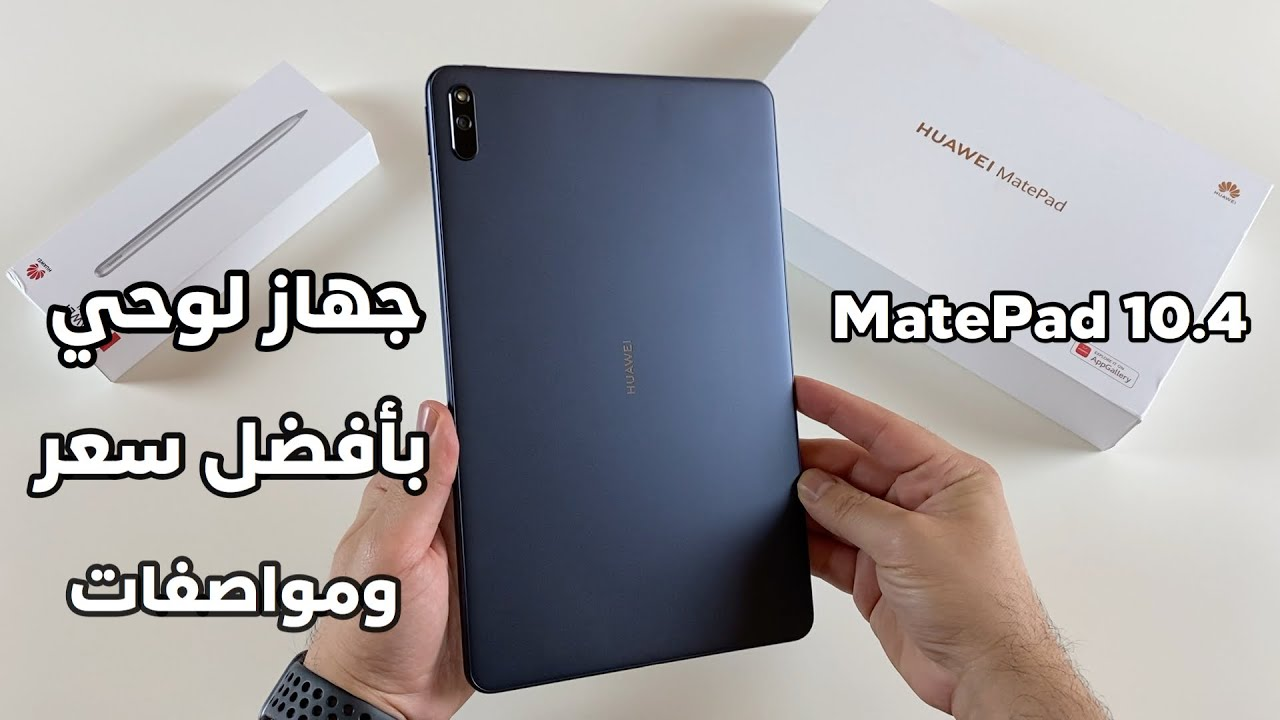 Photo of مراجعة جهاز هواوي اللوحي MatePad 10.4 قوي وبسعر منخفض – هواوي