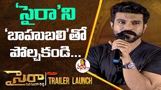 Don't Compare Sye Raa with Bahubali : Ram Charan and Surender Reddy | SyeRaa Trailer Launch