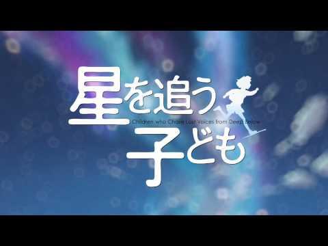 新海誠『星を追う子ども』特報映像