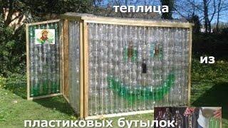Теплица из пластиковых бутылок. Творческий подход и экономия