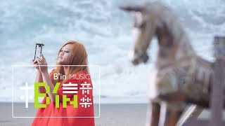 Repeat youtube video JiaJia家家[塵埃Dust]MV官方完整版-戲劇「步步驚情」片尾曲