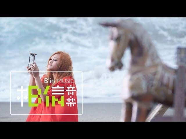 JiaJia家家 [ 塵埃Dust ] Official Music Video - 戲劇「步步驚情」片尾曲