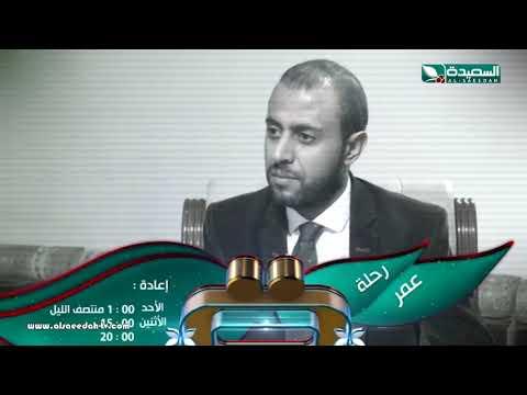 رحلة عمر مع الشيخ اللواء مجاهد القهالي - برومو الحلقة الثانية عشرة