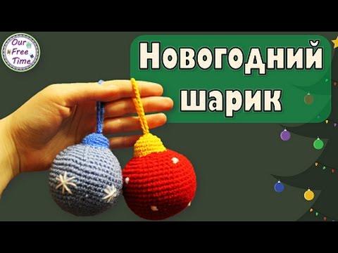 Крючком шарик на елку
