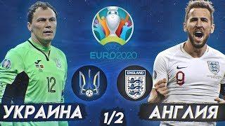 УКРАИНА АНГЛИЯ ПОЛУФИНАЛ ЕВРО 2020 ФИФА 20
