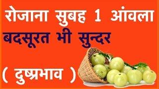 रोजाना सुबह 1 आंवला खाने से होते हैं अनमोल फायदे बदसूरत व्यक्ति भी सुन्दर | Amla murabba benefits