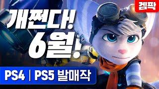 21년 6월 PS4 / PS5 신작 게임!!