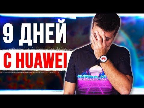 Huawei Watch GT 2 Обзор: ЭТО НУЖНО ЗНАТЬ... 😰