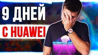 huawei Watch GT 2 Обзор: ЭТО НУЖНО ЗНАТЬ
