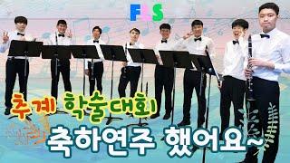 [뮤직그룹파라솔]EP#8/한국자폐학회/추계학술대회축하연…