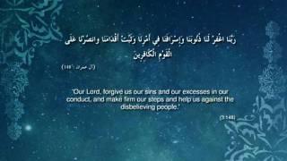 Ramadhan: Al-Imran - Verse 148