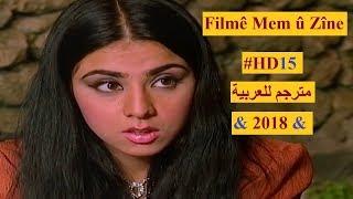 Filmê Mem û Zîne #HD15   مم و زين