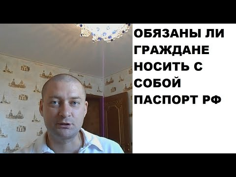 Паспорт РФ: обязаны ли Вы всегда носить его с собой?