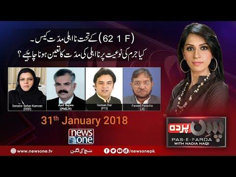 Pas E Parda | 30 January-2018 - News One