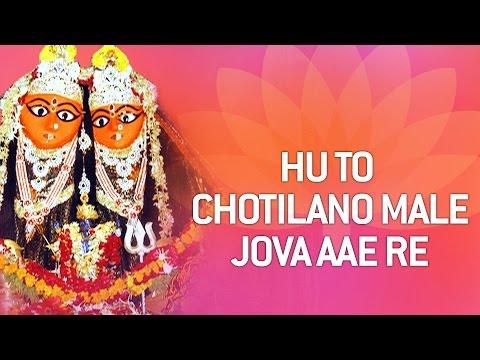 Chamunda Maa Na Garba - Hu To Chotilano Male Jova Aae Re | Chamunda Mata Gujarati Songs
