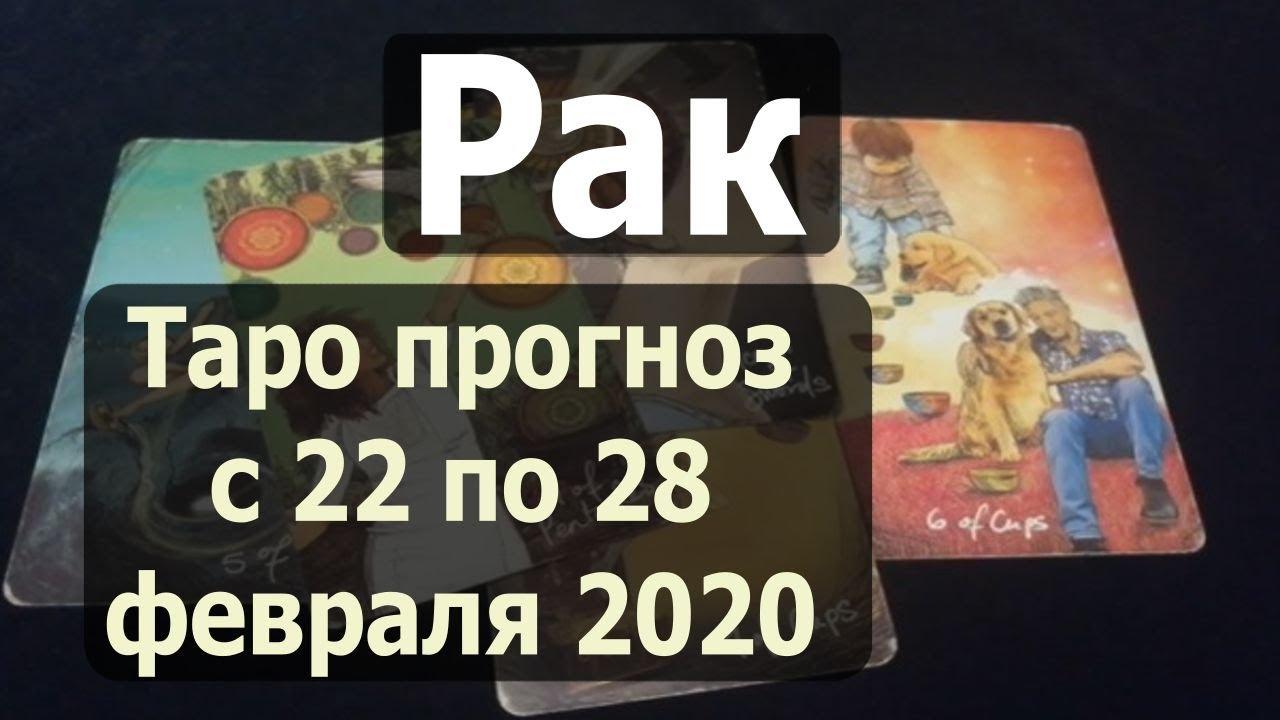 Рак. Таро прогноз на неделю с 22 по 28 февраля 2020 года