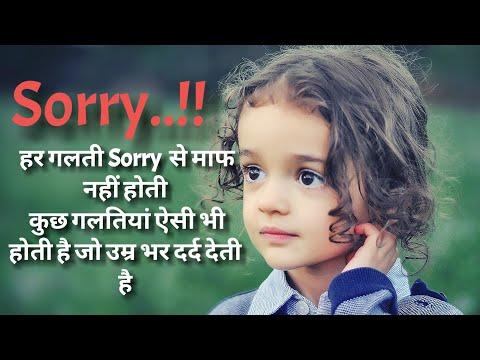 Hindi Quotes - Sorry , Breakup , Fact || ये वीडियो दिल को छू लेगी || Shayari Quotes 2019